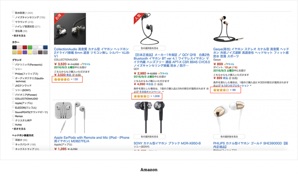 Amazon ECサイト改善 - E-commerce UX
